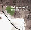 『Living for Music』三四朗